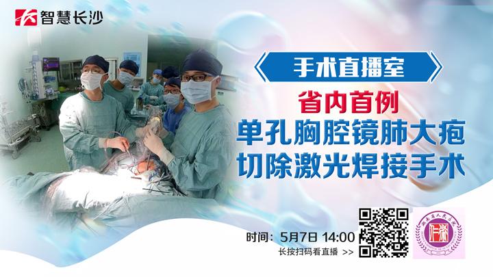 手术直播室:省内首例微创单孔胸腔镜激光肺大疱去除气胸治疗术