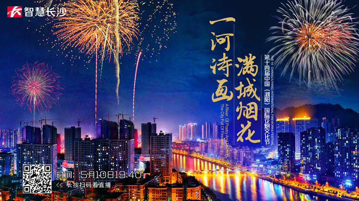 直播回看:第十四届中国(浏阳)国际花炮文化节开幕式