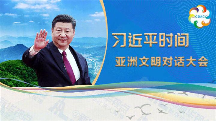 国家主席习近平将出席亚洲文明对话大会开幕式、发表主旨演讲,并出席有关活动