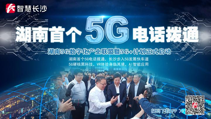 刚刚,湖南省首个5G电话拨通啦!