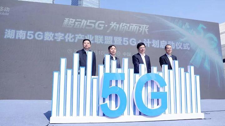 湖南5G数字化产业联盟暨5G+计划在长沙启动 胡衡华出席