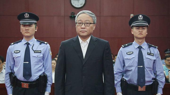 财政部原副部长张少春一审获刑15年 处罚金600万