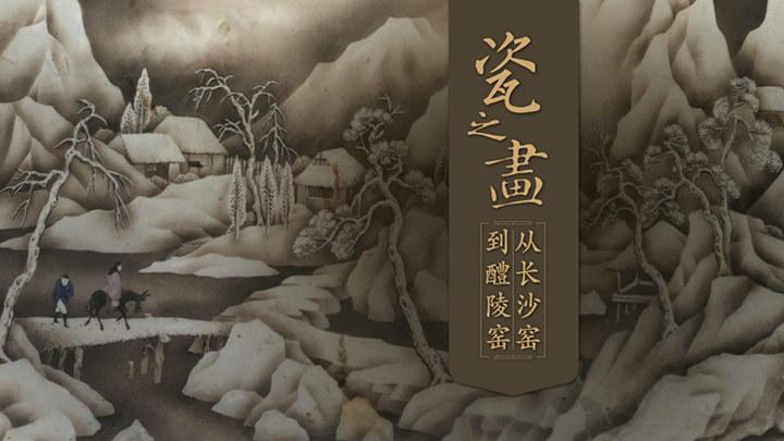免费!琴、瓷、画三展同开 !湖南省博物馆展陈体系全面升级