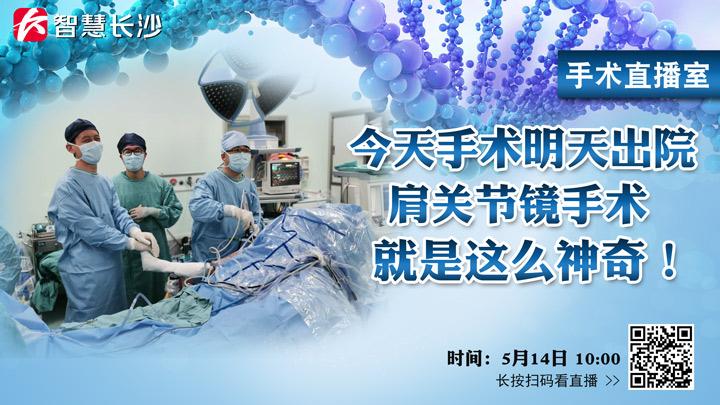 手术直播室:今天手术明天出院,肩关节镜手术就是这么神奇!