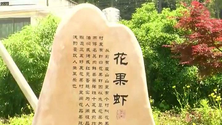 """长沙县花果虾:好吃又好玩 """"引爆""""田园经济"""