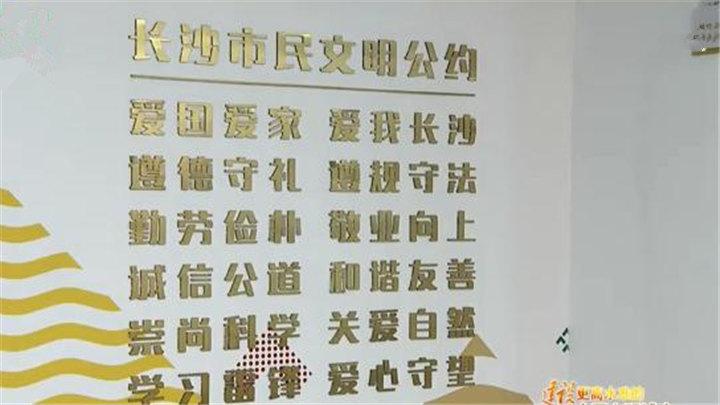 文明行为促进条例引发学习热   岳麓区:居民精心创作文明条例顺口溜