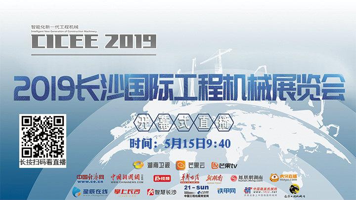 直播回看:2019长沙国际工程机械展览会开幕式