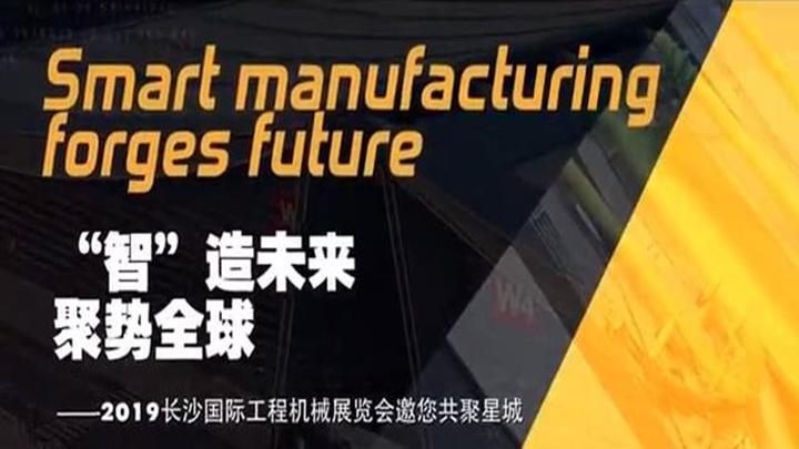 """国新办发布2019长沙国际工程机械展英文宣传片《""""智""""造未来 聚势全球》"""