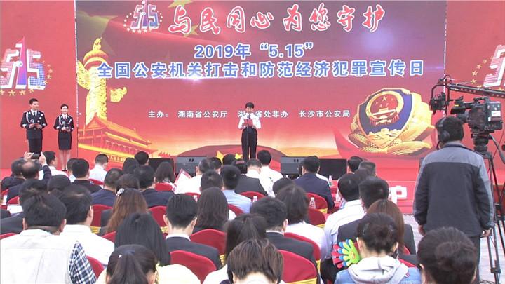 快板小品齐上阵,湖南公安启动打防经济犯罪宣传活动