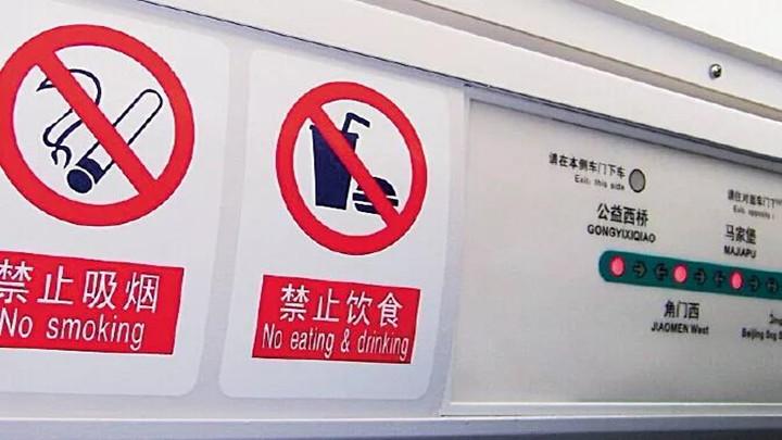 """北京地铁""""禁食""""规定5月15日起正式实施"""