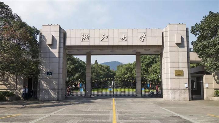 """浙江大学发布2019年""""三位一体""""招生简章 人工智能专业亮了"""