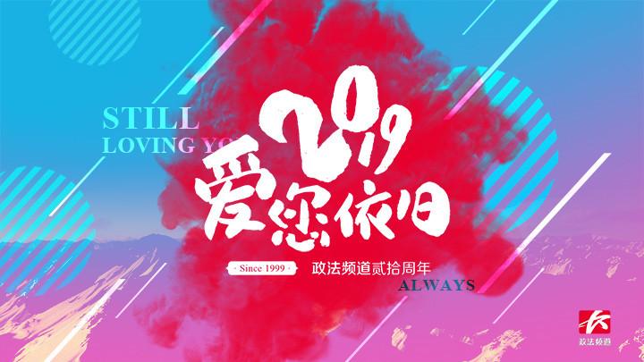 2019,爱您依旧——政法频道20周年庆