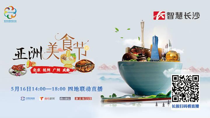 """直播回看:亚洲美食节来啦,体验一场""""舌尖旅行""""吧!"""