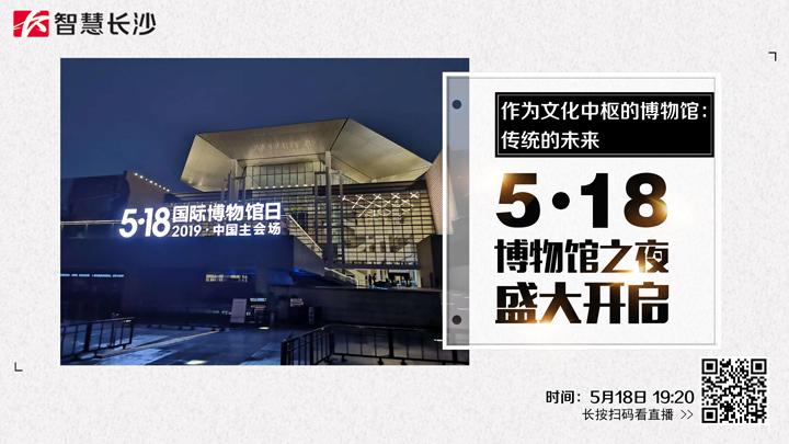5·18 博物馆之夜盛大开启