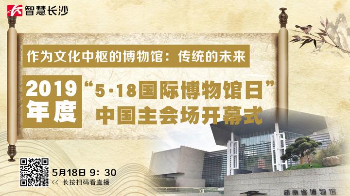 """""""5·18国际博物馆日""""中国主会场开幕式"""