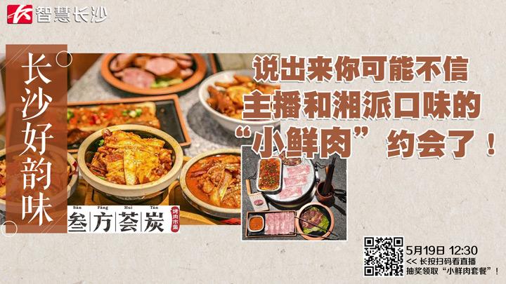 """长沙好韵味丨说出来你可能不信,主播和湘派口味的""""小鲜肉""""约会了!"""