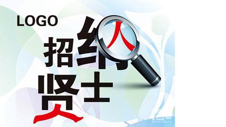 1000多个好岗位!湖南最新一批机关事业单位招聘,都是好单位,赶快报名!