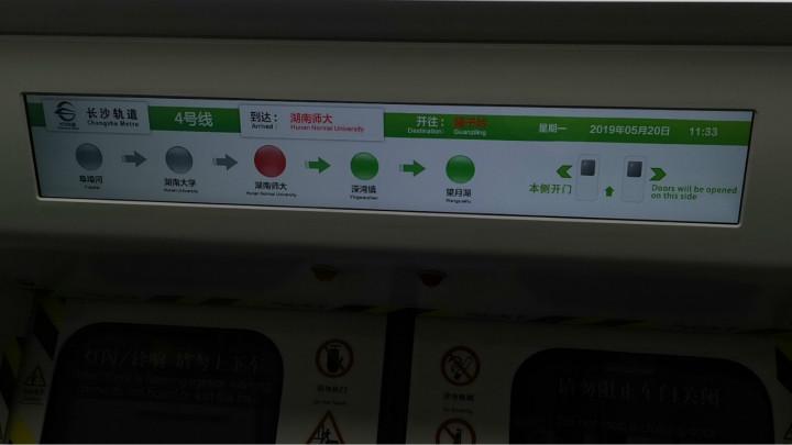 车厢内站牌