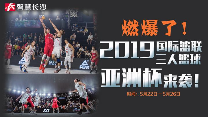 燃爆了!2019国际篮联三人篮球亚洲杯来袭!