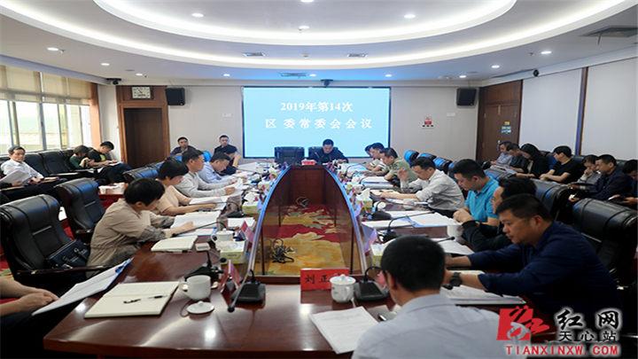 朱东铁主持召开区委常委会会议 研究部署污染防治攻坚战、扫黑除恶及禁毒等工作