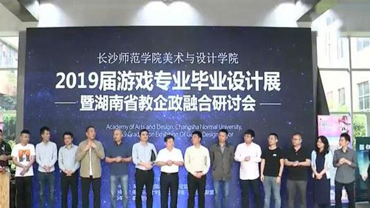 湖南省游戏专业教企政融合研讨会举行