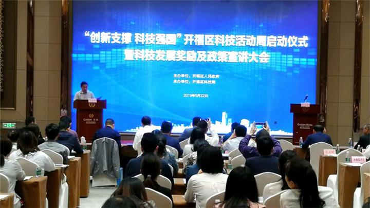 真金白银:开福区又兑现一批科技发展奖励