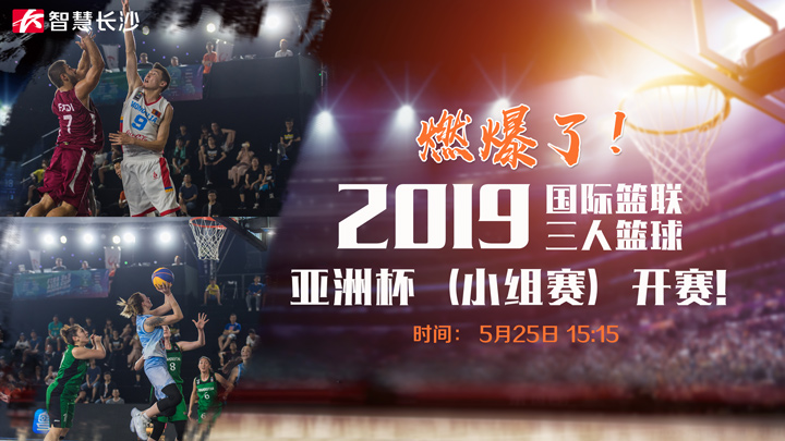 燃爆了!2019国际篮联三人篮球亚洲杯(小组赛)开赛!