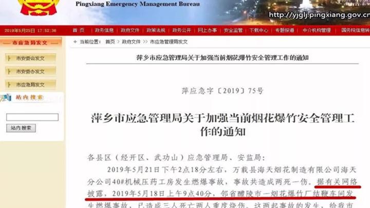 湖南一应急局怼江西同行:我们的烟花厂没爆炸,不要跟着传谣