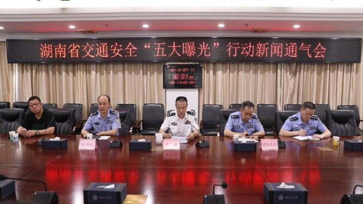 """集中曝光!湖南省公安厅交警总队公布一批""""违法王""""名单"""