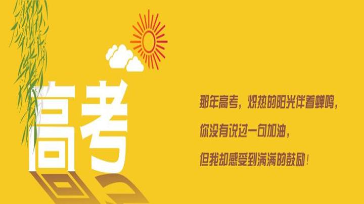 @湖南高考生,6月26日开始填志愿!