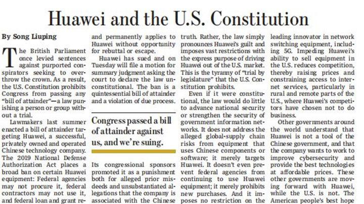 """华为在美提起诉讼:禁令是 """"用立法代替审判""""的暴政"""