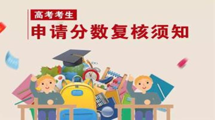 高考生注意了!如对高考成绩有异议,可以申请复核