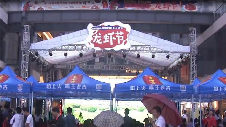 长沙第六届吃香喝辣龙虾节开幕,首个吃虾地图小程序上线