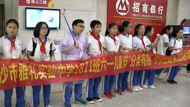 六一国际儿童节丨芙蓉区:200名环保小卫士践行垃圾分类