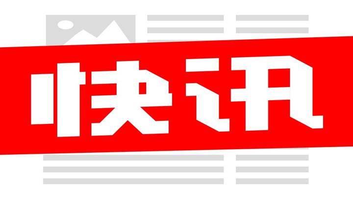 国新办6月2日将发布《关于中美经贸磋商的中方立场》白皮书