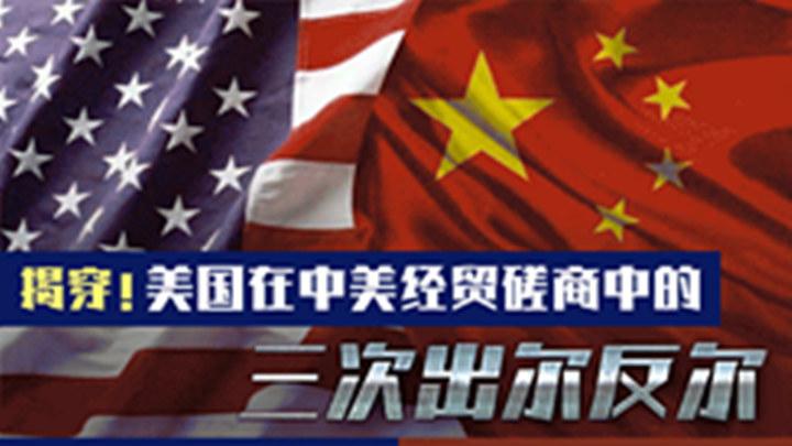 揭穿!美国在中美经贸磋商中的3次出尔反尔