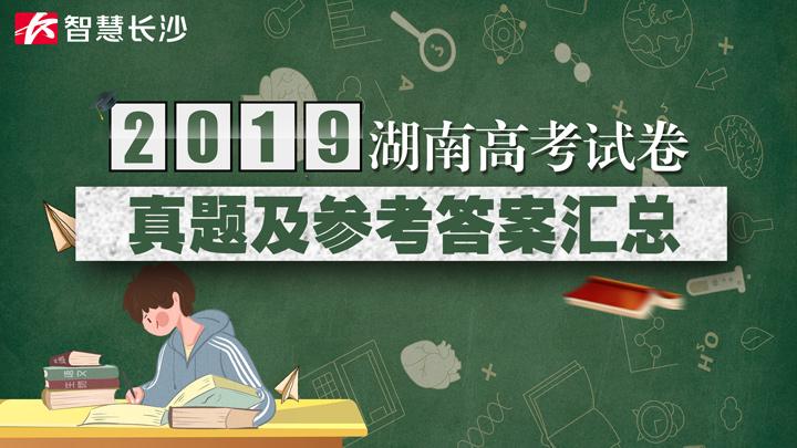 专题丨2019年湖南高考真题及参考答案汇总