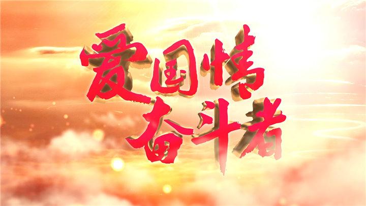 官宣视频丨《爱国情 奋斗者》