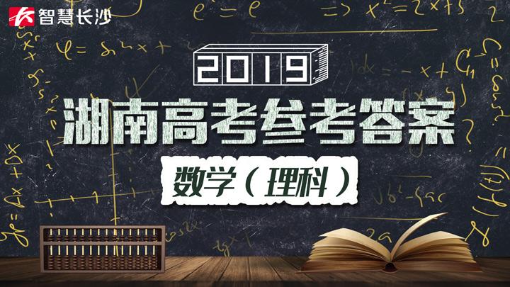 2019年湖南高考真题及参考答案(数学·理)