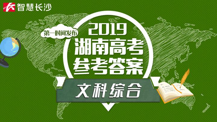 2019年湖南高考真题及参考答案(文科综合)
