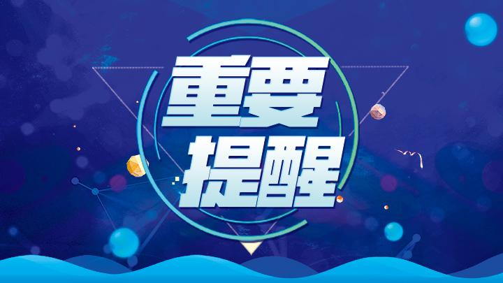 外交部提醒赴美中国公民和在美中资机构提高安全意识