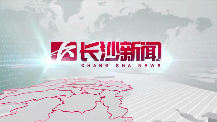 长沙新闻20190604期回放