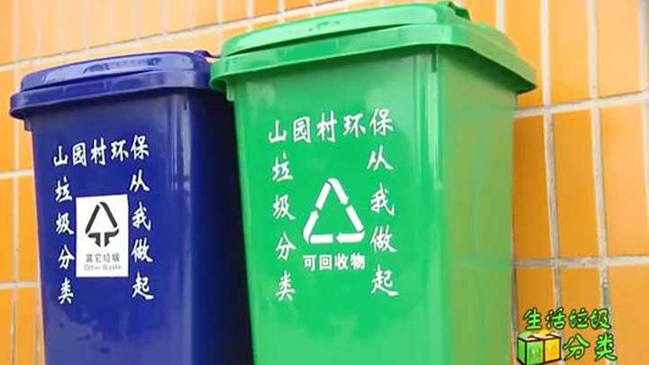 宁乡:推行垃圾分类 创建同心美丽乡村