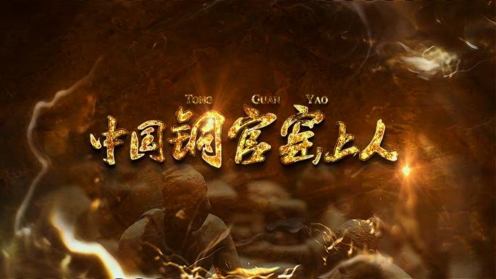 12集微纪录片 《中国铜官窑上人》
