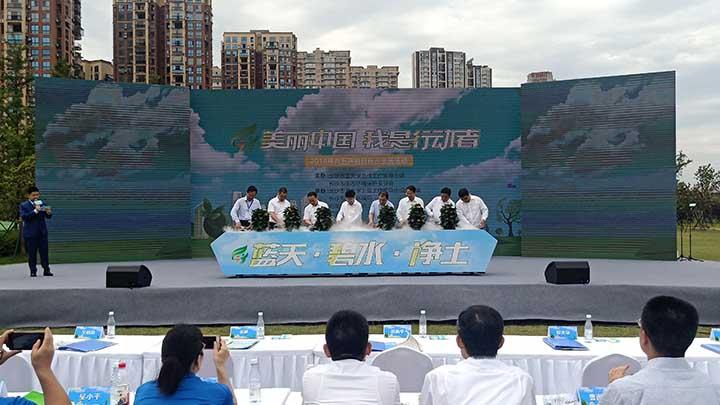 """2019年""""六·五""""环境日长沙主场活动启动,胡衡华出席"""