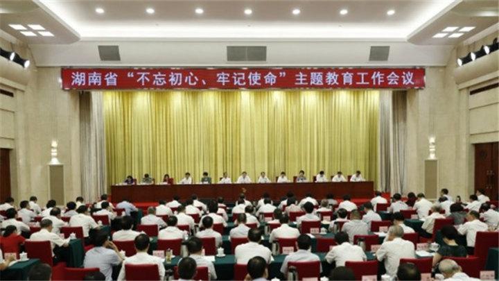 """湖南省""""不忘初心、牢记使命""""主题教育工作会议召开"""