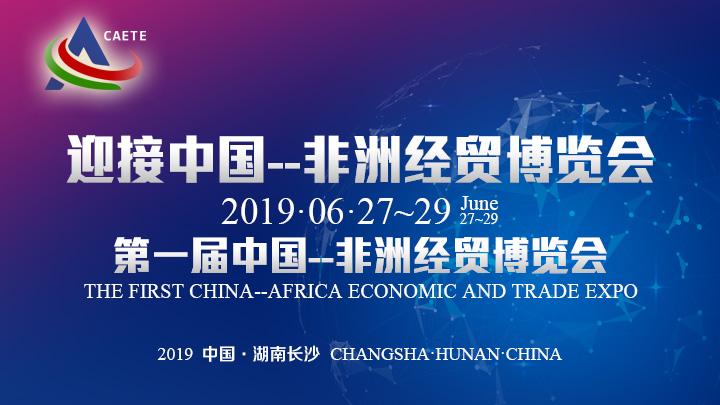 专题丨迎接中国—非洲经贸博览会