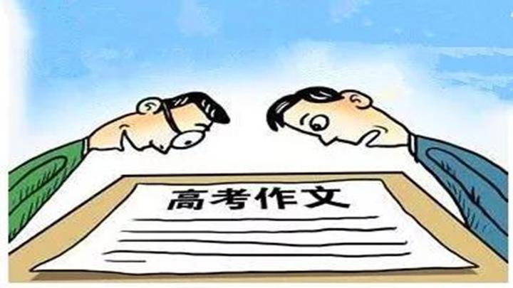 权威!今年高考作文题传递出哪些语文教改新走向?命题专家、名师学者的解读来啦!