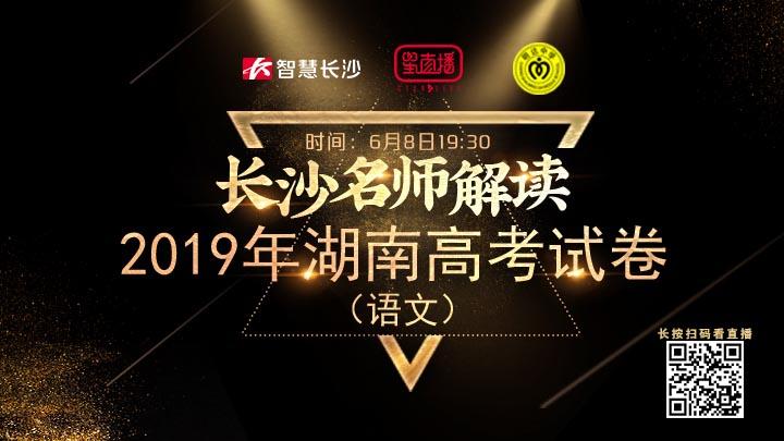 直播回看:长沙名师解析2019年湖南高考试卷(语文)