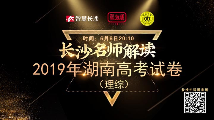 直播回看:长沙名师解析2019年湖南高考试卷(理综)